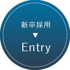 新卒採用 Entry
