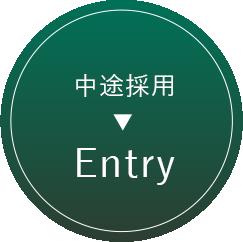 中途採用 Entry